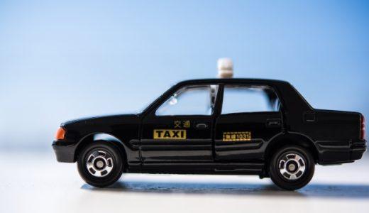 神奈川県のタクシー会社へクレームを入れる方法