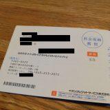イオンクレジットサービスからの至急ハガキが来たらどうするべきか【支払い遅れの対処法】
