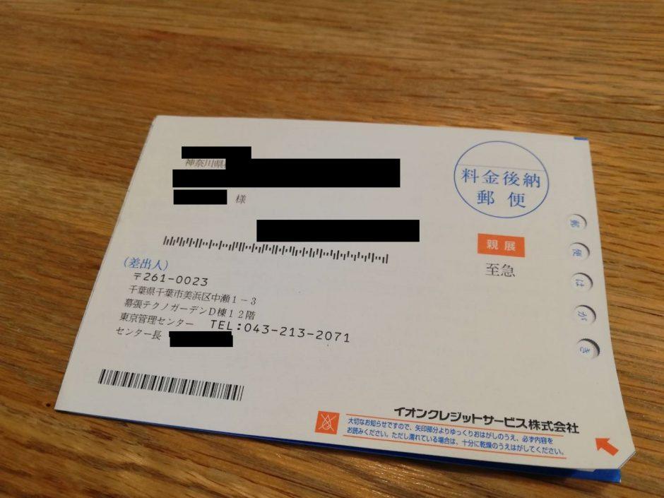 株式 会社 イオン クレジット サービス
