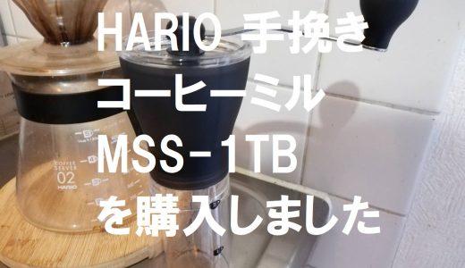 【商品レビュー】HARIO ( ハリオ ) 手挽き コーヒーミル MSS-1TBを購入しました