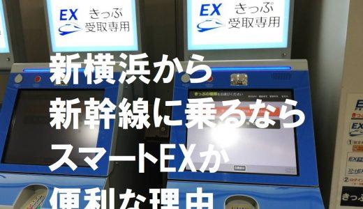 新横浜から新幹線に乗るならスマートEXが便利な理由