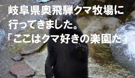 岐阜県奥飛騨クマ牧場に行ってきました。「ここはクマ好きの楽園だ」