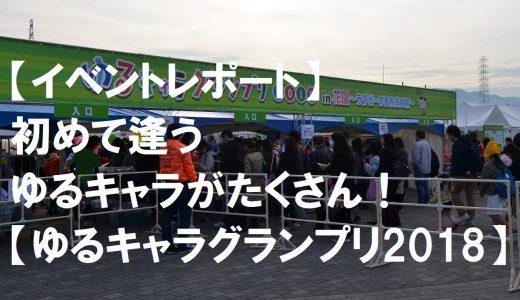 【イベントレポート】初めて逢う、ゆるキャラがたくさん!【ゆるキャラグランプリ2018】