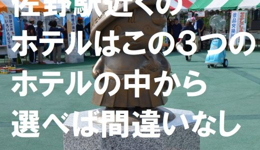 栃木県佐野市の佐野駅近くのホテルはこの3つのホテルの中から選べば間違いなし