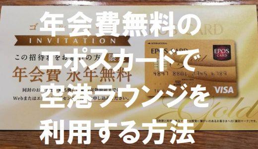 年会費無料のエポスカードで空港ラウンジを利用する方法