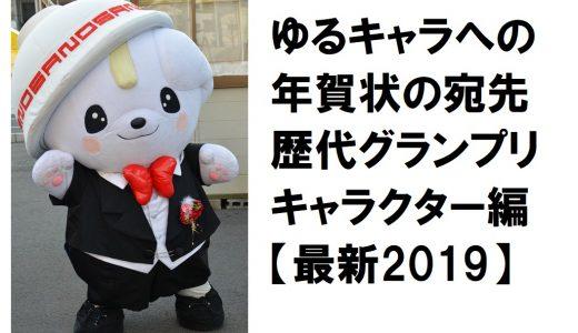 ゆるキャラへの年賀状の宛先 歴代グランプリキャラクター編【2019】