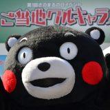 ゆるキャラ【ご当地キャラ】イベントガイド 2021