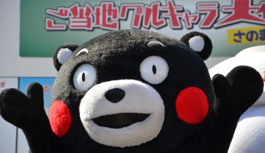 ゆるキャラ【ご当地キャラ】イベントガイド 2020
