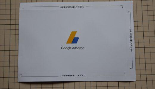 グーグルアドセンスのPINが届いた