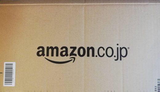 「アマゾンからのお届け物です」を聞きたくない。デリバリープロバイダを避ける方法