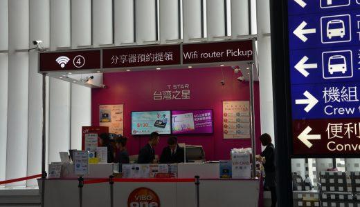 台湾でWiFiをレンタルするならiVideoがおすすめ