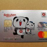 楽天カードのお買い物パンダデザインカード