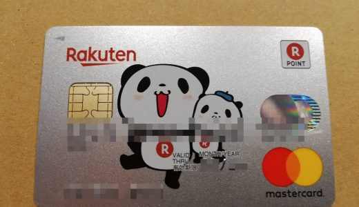 【楽天カードお買い物パンダデザイン】キャラ好きのクレジットカードはこれがベストな理由