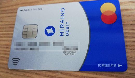 【住信SBIネット銀行】毎月ATM出金&振込手数料を無料で7回使う方法