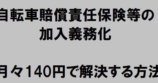自転車賠償責任保険等の加入義務化を月々140円で解決する方法