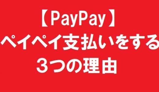 【PayPay】ペイペイ支払いをする3つの理由