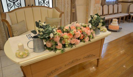 【家族結婚式場の選び方】僕が実際に予算55万円以下で家族結婚式を挙げた方法