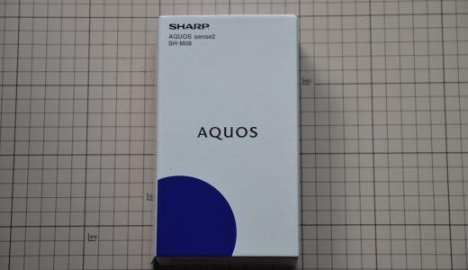 「AQUOS sense2 SH-M08」を購入。3つのおすすめポイントを紹介。