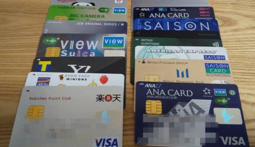 僕のキャッシュレス支払い&クレジットカードの選び方について