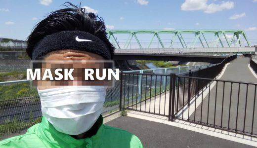 コロナウィルス感染防止のため、僕はマスクランニングをする