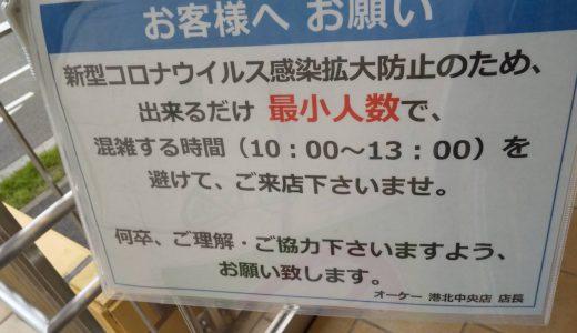 食品スーパーのオーケーの入場制限を体験しました。