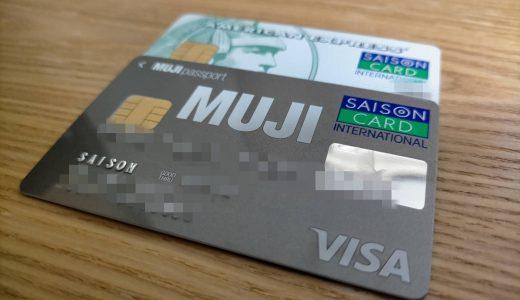 10枚以上のクレジットカードから、セゾンカードを選んだ理由
