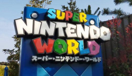 ユニバーサルスタジオジャパンのスーパーニンテンドーワールドに確実に入場する方法