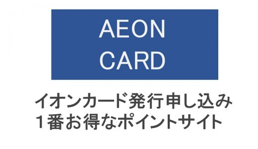 【随時更新】イオンカード発行申し込みで1番お得なポイントサイトを紹介