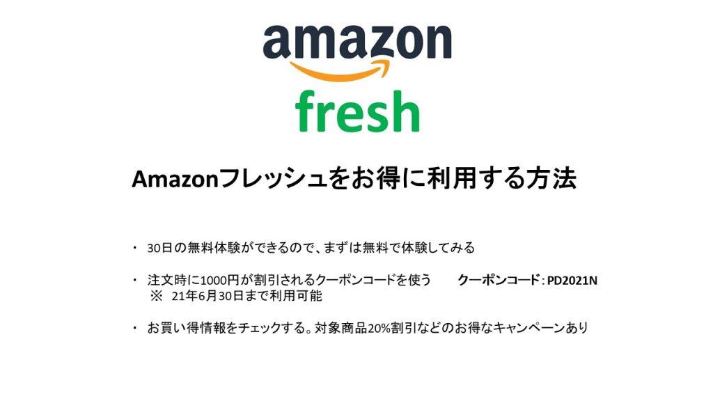 Amazonフレッシュのお得な情報