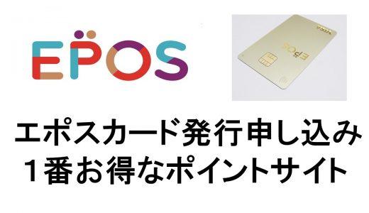 エポスカード発行申し込みで1番お得なポイントサイトを紹介