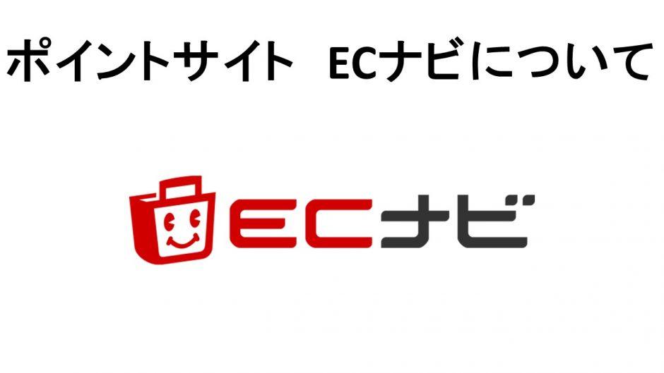 ポイントサイト ECナビ