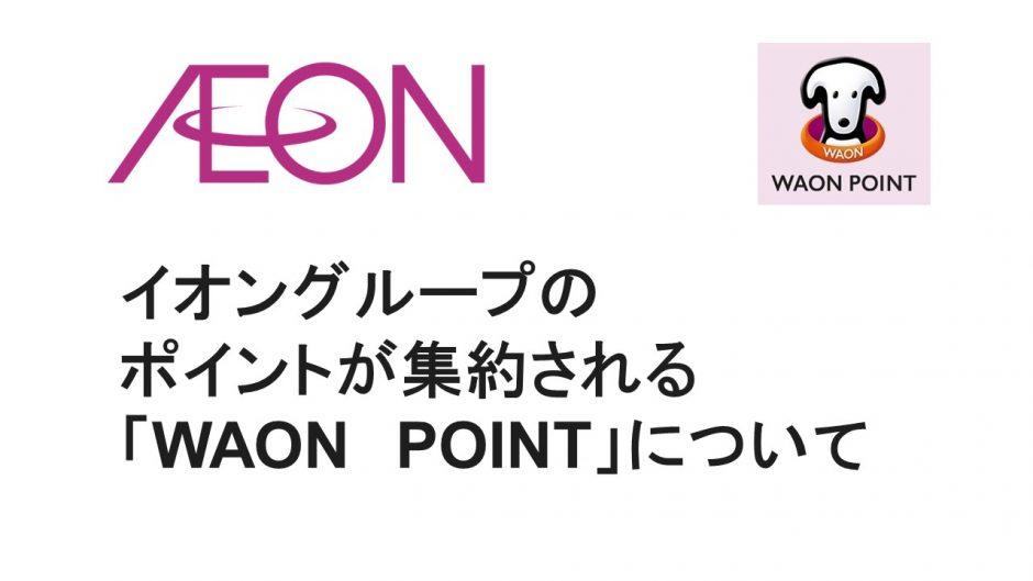 イオングループ WAON POINT